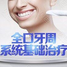 【口腔黏膜病】仅售6800元,价值8190元全口牙周系统基础治疗!