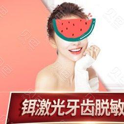 【冠周冲洗】仅售100元,价值560元铒激光牙齿脱敏,节假日通用!