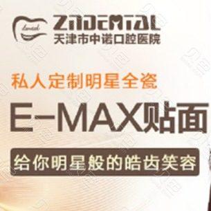 【牙齿贴片全瓷贴面】仅售2400元,价值6710元私人定制明星全瓷E-MAX贴面,节假日通用,免费停车位!