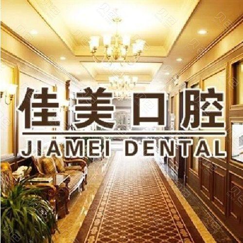 【乳牙拔牙】仅售69元,[9店通用] 佳美口腔价值124元儿童乳牙拔除,节假日通用!
