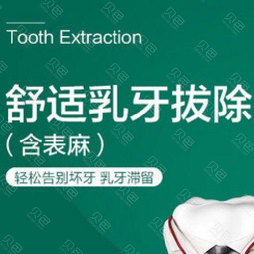 【乳牙拔牙】仅售19.9元,价值120元儿童舒适乳牙拔除,节假日通用!
