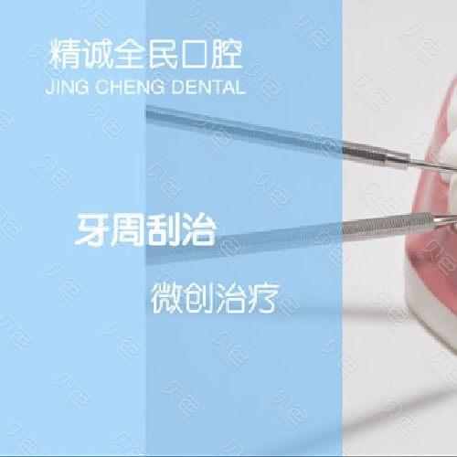 【牙周上药派力奥】仅售1999元,价值2210元牙周治疗套餐,节假日通用!