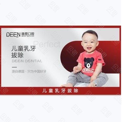 【乳牙拔牙】[人民广场] 德恩口腔 价值270元儿童乳牙拔除,仅售10元,节假日通用,免费停车位!