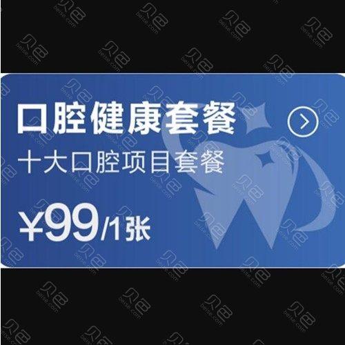 【CBCT片】[华丰路] 时代口腔 价值6530元家庭健康口腔卡,仅售99元,节假日通用,男女通用!