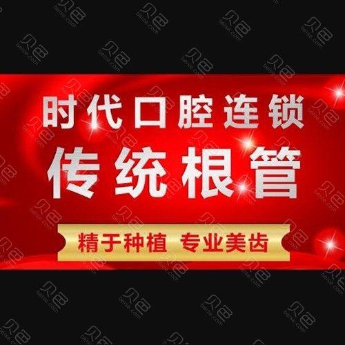 【根管治疗】[华丰路] 时代口腔 价值378元传统根管,仅售228元,节假日通用!