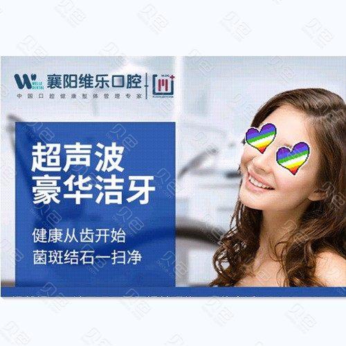 【牙齿喷砂】[2店通用] 维乐口腔·种植矫正中心 价值801元喷砂上药 全口抛光 深度洗牙,仅售209元,男女通用!