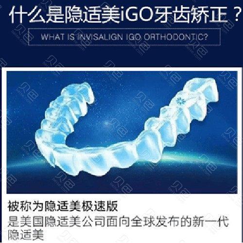 【牙齿矫正美国ORMCO(普通)】美国隐适美IGO隐形牙齿正畸,仅售28800元,价值40260元invisalign igo极速矫正,节假日通用!
