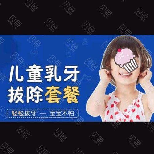 【乳牙拔牙】[万达商圈] 微笑口腔 价值50元儿童乳牙拔除套餐,仅售10元,节假日通用!