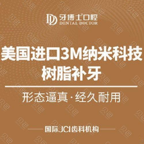 【补牙3M纳米树脂】仅售388元,价值600元美国进口3M纳米树脂补牙(每人限一颗),节假日通用!