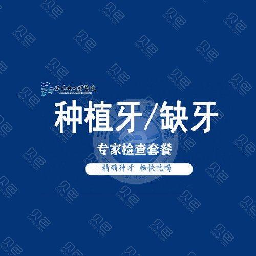 【种植牙韩国登腾植体】仅售9.9元,价值120元种植牙/缺牙 检查套餐