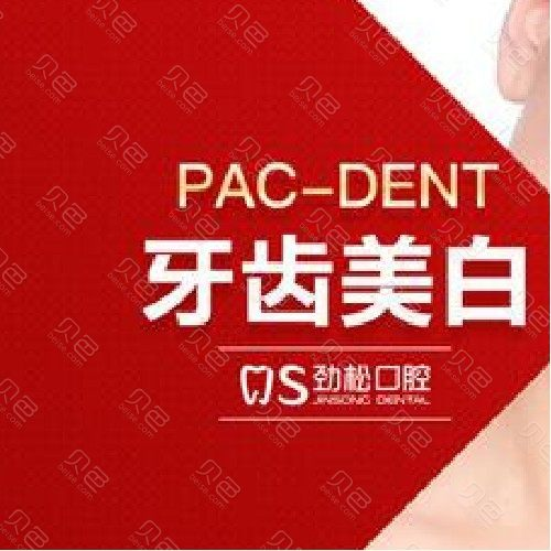【牙齿美白冷光美白】pac-Dent冷光美白