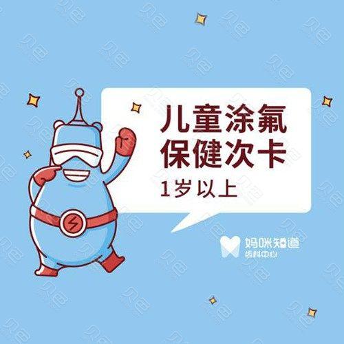 【儿童全口凃氟】仅售1280,原价4059上海儿童涂氟保健次卡(1岁以上)