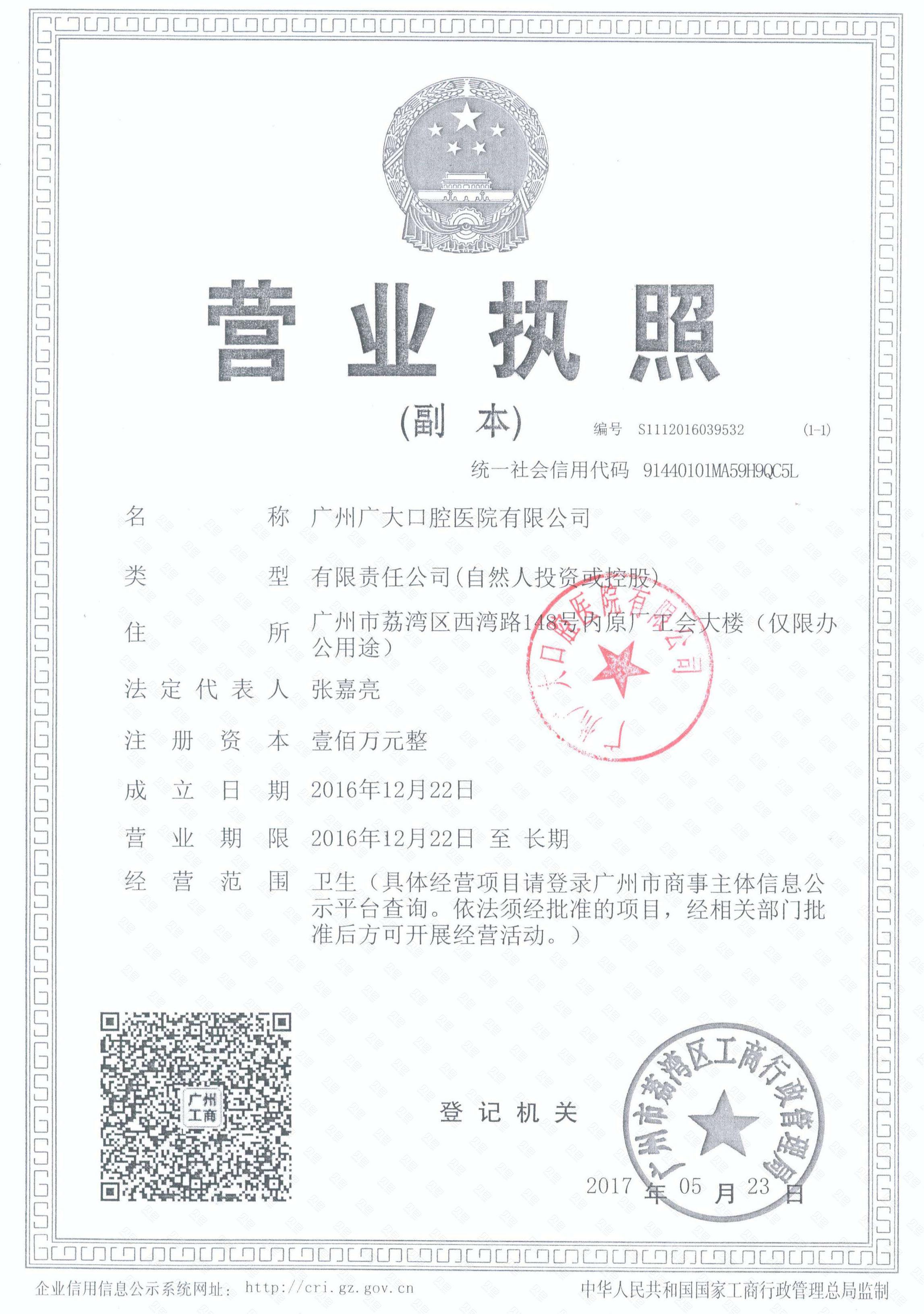 机构营业执照