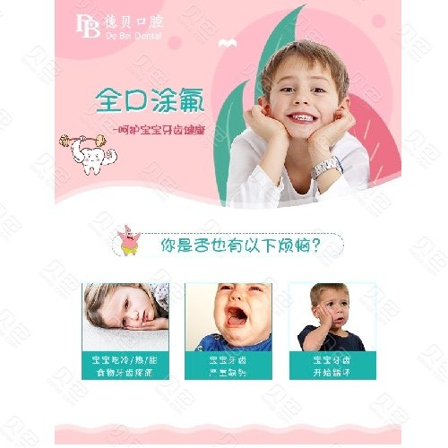 【儿童全口凃氟】儿童进口全口涂氟套餐(一年)