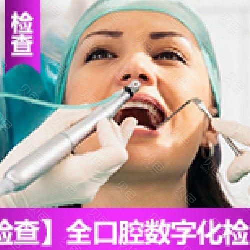 【全景片】【牙齿检查】全口腔数字化检查套餐