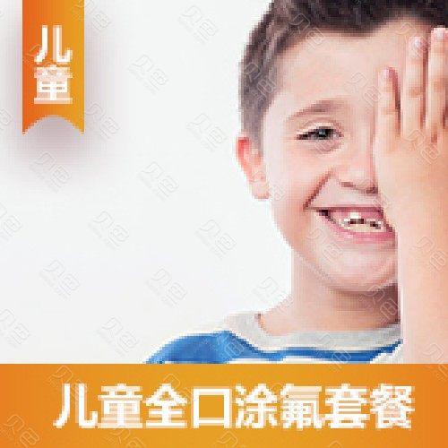 【儿童全口凃氟】儿童全口涂氟套餐