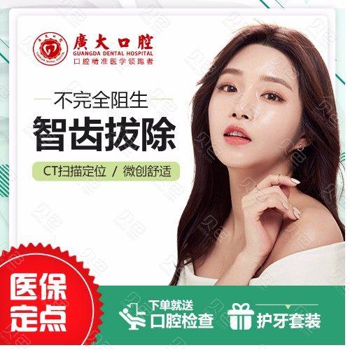 【智齿】广州广大口腔不完全阻生智齿拔除微创舒适拔牙解决牙齿疼痛愈合快