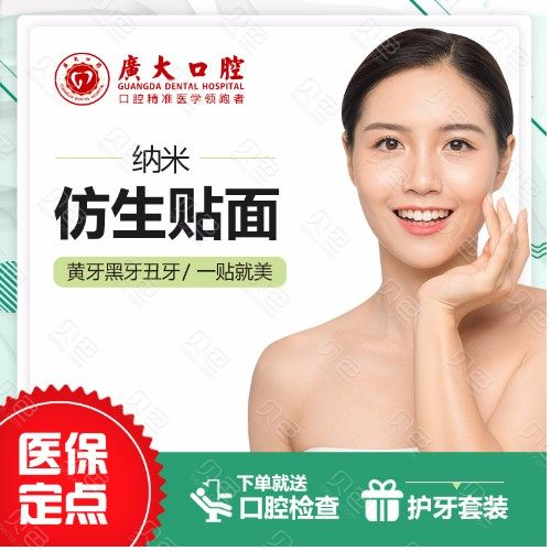 【牙齿贴片美加贴面】广州广大口腔纳米仿生树脂贴面美白牙齿改善稀疏氟斑牙色素牙黄牙