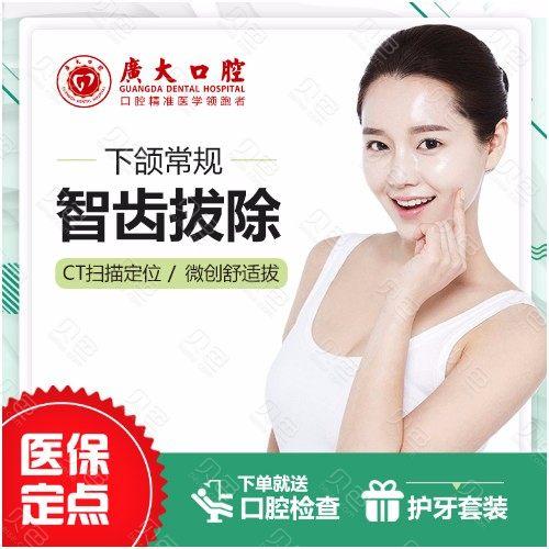【智齿】广州广大口腔下颌常规智齿拔除微创舒适拔牙智慧牙解决牙疼愈合快