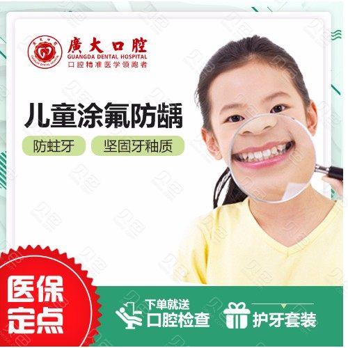 【儿童全口凃氟】广州广大口腔儿童牙齿涂氟防龋窝沟封闭呵护预防儿童蛀牙龋齿牙洞