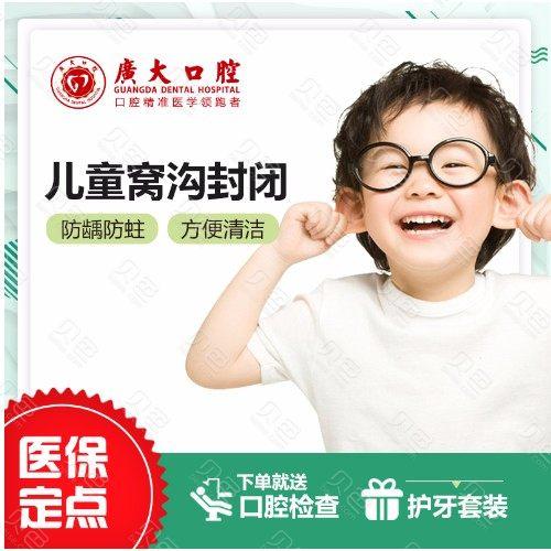 【窝沟封闭】广州广大口腔儿童牙齿涂氟防龋窝沟封闭呵护预防儿童蛀牙龋齿牙洞