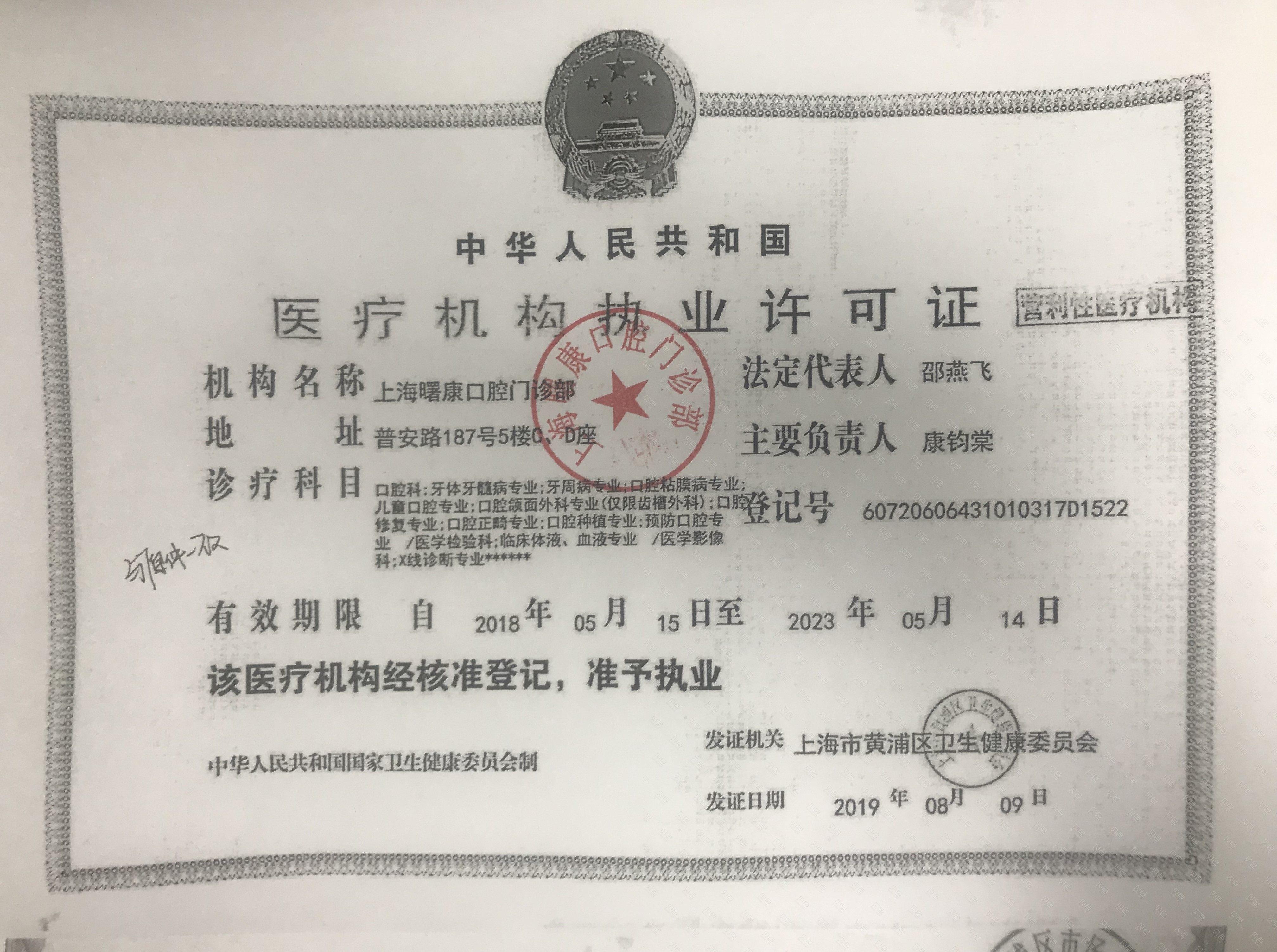 医疗机构执业许可证