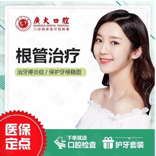 【根管治疗前牙】广州广大口腔根管治疗前牙解决牙疼坏牙牙髓炎根尖周炎免拔牙消炎