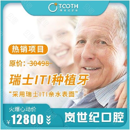 【种植牙iti 瑞士】【牙齿种植】【瑞士ITI亲水表面】仅售12800元,价值18970元金属托槽矫正,节假日通用