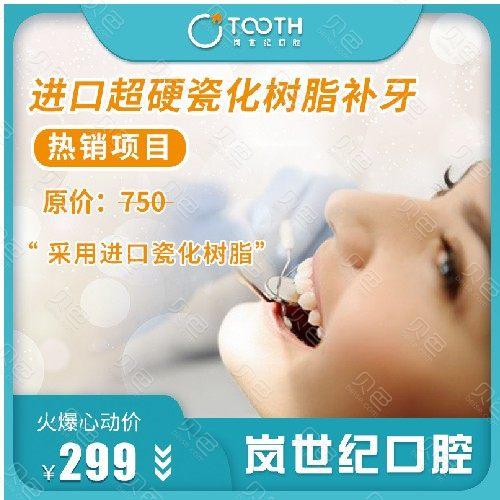 【补牙】【进口超硬瓷化树脂补牙】仅售299元,价值750元进口超硬瓷化树脂补牙,节假日通用