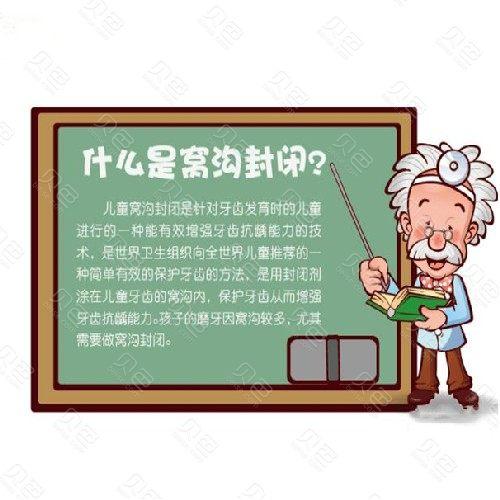 【窝沟封闭】仅售70元,价值570元儿童进口窝沟封闭(单颗)!