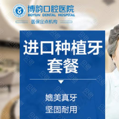 【种植牙韩国登腾植体】韩国进口种植牙全包价套餐