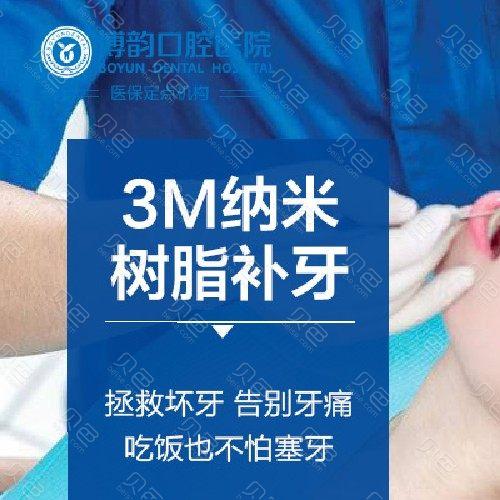 【补牙3M纳米树脂】进口3M纳米树脂补牙