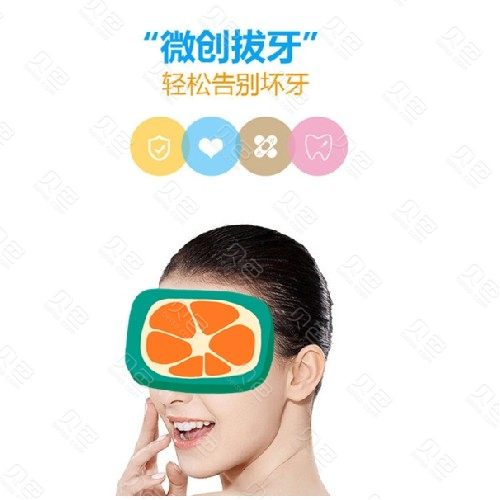 【松动牙】仅售100元,价值320元成人松动牙拔出(单颗),男女通用!
