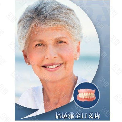 【活动义齿倍适雅吸附义齿】全口修复,快捷舒适,当天戴牙,经久耐用
