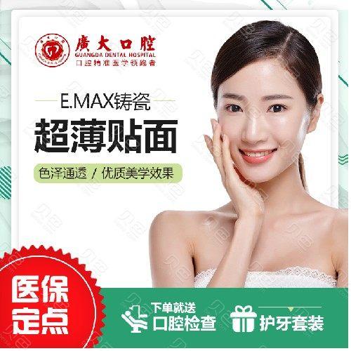 【牙齿贴片铸瓷贴面】广州广大口腔EMAX美白全瓷贴面贴片买一送一氟斑牙色素牙黄牙黑牙