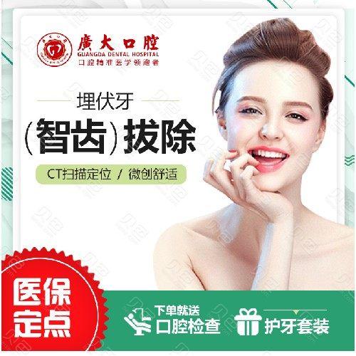 【智齿】广州广大口腔埋伏牙智齿拔除微创舒适拔牙智慧牙解决牙疼痛愈合快