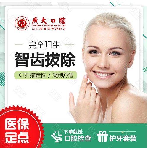 【智齿】广州广大口腔完全阻生智齿拔除微创舒适拔牙智慧牙解决牙疼愈合快