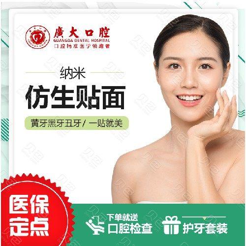 【牙齿贴片聚合瓷贴面】广州广大口腔纳米仿生树脂贴面美白牙齿改善稀疏氟斑牙色素牙黄牙