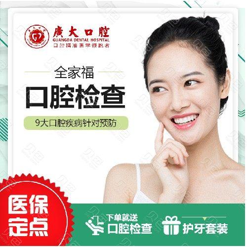 【全景片】广州广大口腔全家福口腔拍片检查套餐私人订制牙齿矫正种植牙方案