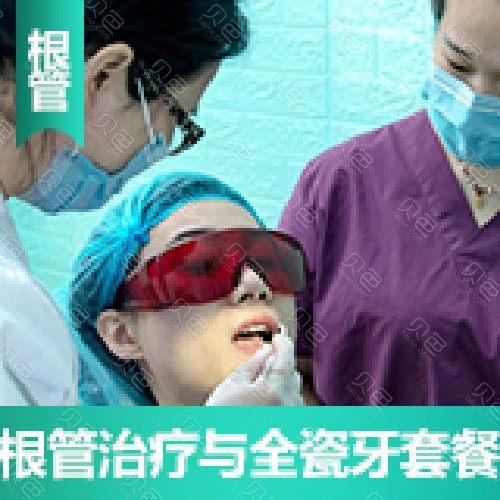 【根管治疗】根管治疗与全瓷牙套餐