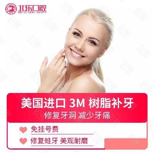 【补牙3M纳米树脂】美国进口3M纳米树脂补牙