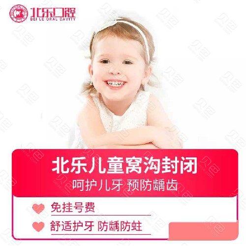 【窝沟封闭】儿童窝沟封闭预防蛀牙