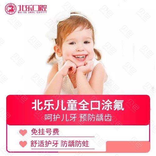 【儿童全口凃氟】儿童全口涂氟套餐氟化护理牙