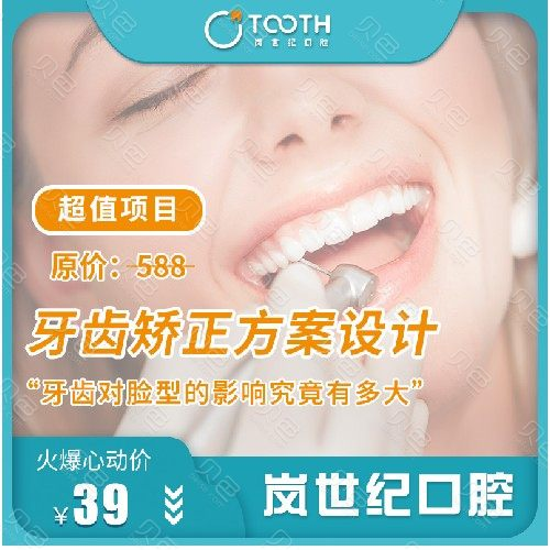 【全景片】【牙齿矫正方案设计】仅售39元,价值628元牙齿矫正方案设计,节假日通用