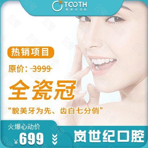 【全冠牙】【超级特惠】仅售699元,价值4258元全瓷牙冠,节假日通用!