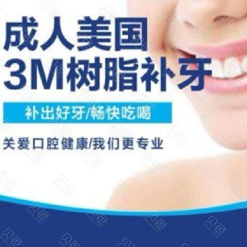【补牙3M流体树脂】仅售199元,价值930元成人美国3M树脂充填(堵牙),节假日通用!7店通用!