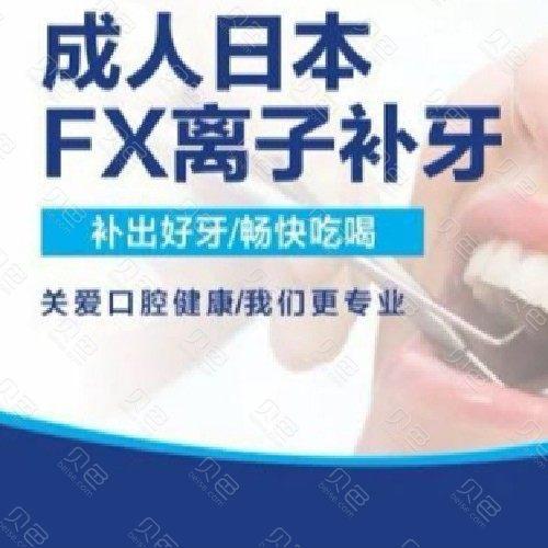 【补牙3M流体树脂】仅售99元,价值269元成人日本FX离子补牙套餐,节假日通用,7店通用!