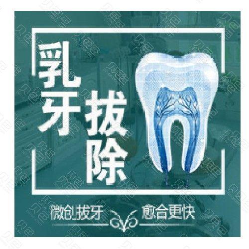【乳牙拔牙】仅售29.9元,价值165元儿童乳牙拔除(滞留/松动/蛀牙),节假日通用!