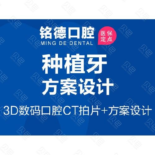 【CBCT片】 种植牙美学方案设计(口腔检查+CT拍摄+方案设计)