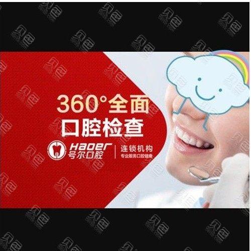 【口腔黏膜病】[2店通用] 号尔口腔 价值90元牙痛/牙龈出血/智齿口腔检查,仅售19.9元,节假日通用!